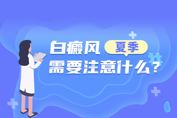 响水白癜风医院教您夏季要怎样去护理白癜风