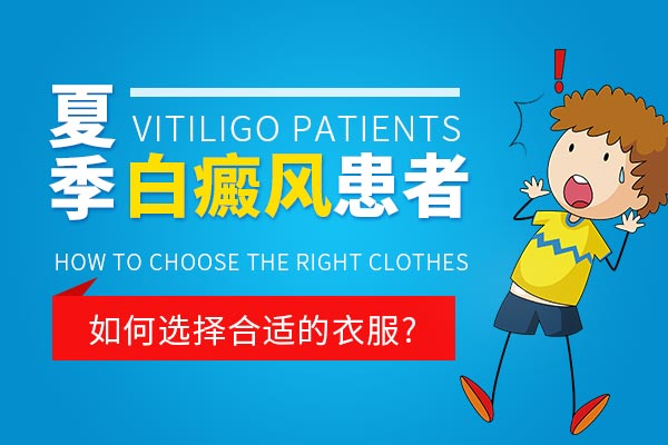 白癜风患者穿衣时应该注意些什么呢?