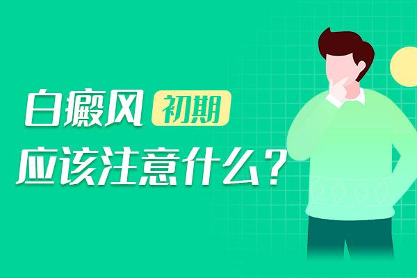 蚌埠白癜风医院提醒初期白癜风的注意事项