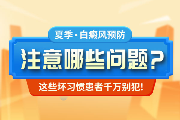 南京白癜风医院教你如何让患者安心过夏天