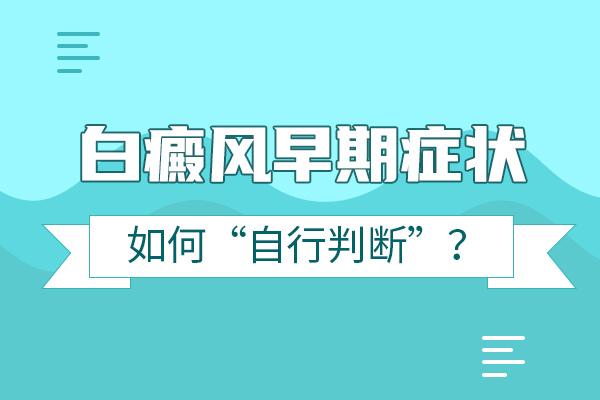 苏州白癜风医院告诉您到底什么叫白癜风