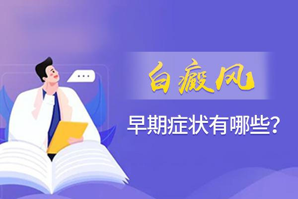 苏州白癜风医院介绍早期白癜风的症状特点