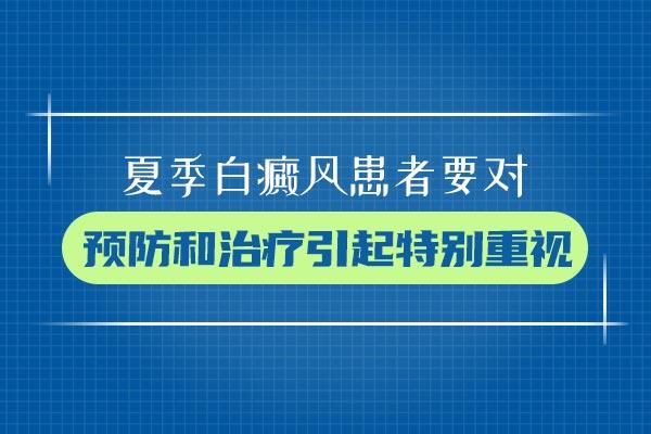 南通白癜风医院介绍介绍白癜风治疗注意事项