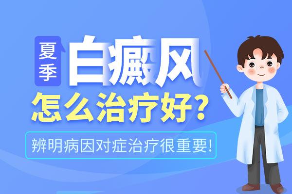 昆山白癜风医院提醒夏季治疗白癜风得多注意