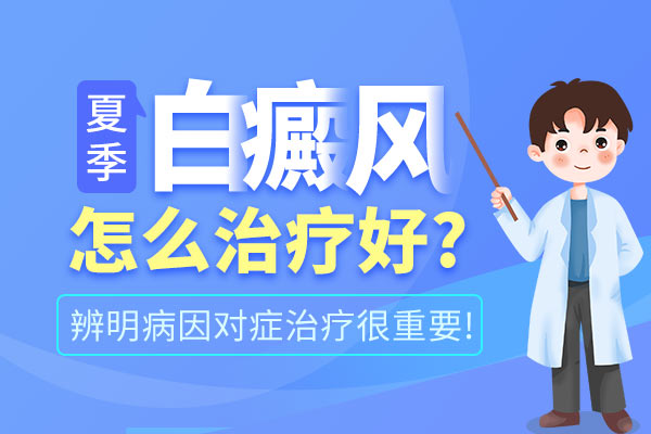 男性胸口长有白癜风应该怎么治疗呢?