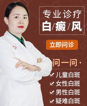 新浦白癜风医院医生杜孝宁