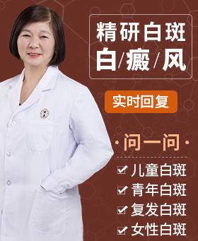 新浦白癜风医院医生宋玉芹