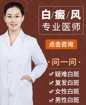 新浦白癜风医院医生马小玲
