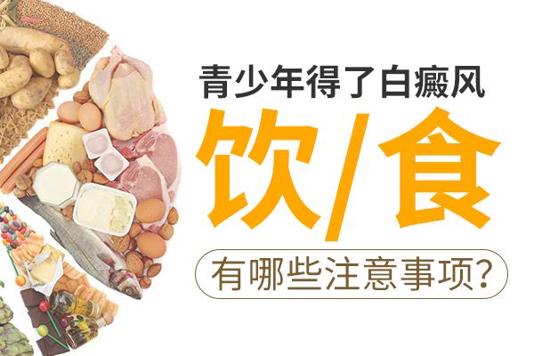 青少年白癜风饮食应注意什么—湘潭白癜风医院