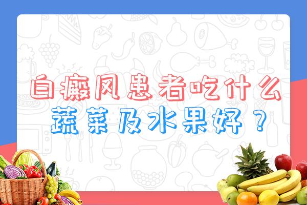 吃水果对白癜风患者有什么好处呢?