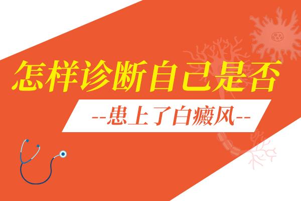 苏州白癜风医院讲解怎么区分无色素痣和白癜风