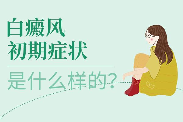 白癜风皮肤病的早期症状是什么呢?