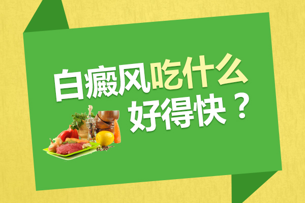 白癜风患者吃什么食物比较好?