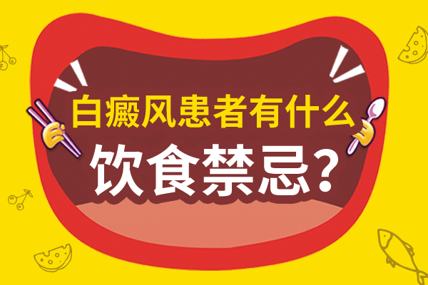 白癜风饮食要禁忌哪些呢?