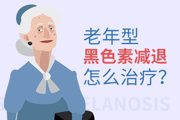 老年人白癜风怎么治疗?