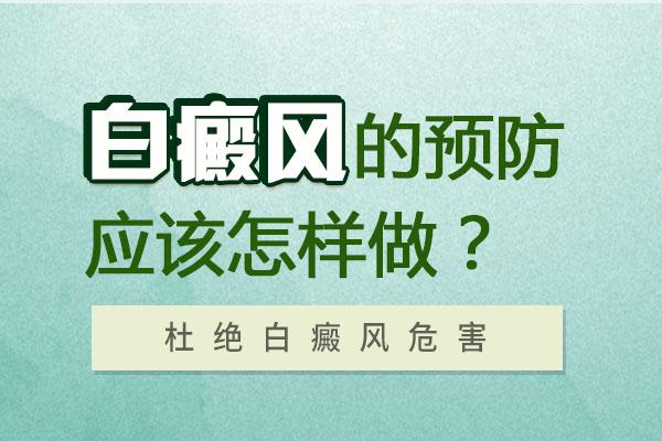 老年白癜风患者要怎么预防白斑扩散呢?