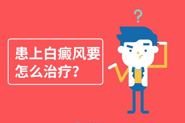 腹部患有白癜风该怎么处理呢?