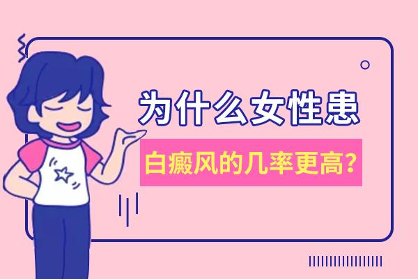 女性白癜风的发病原因是什么?