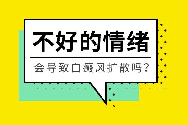 湘潭不好的情绪会影响白癜风扩散吗?