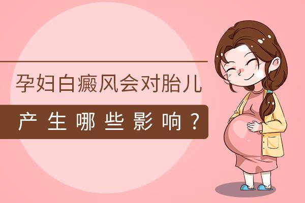 孕妇白癜风会影响孩子吗?