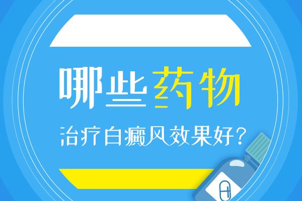 中医治疗白癜风的原则有哪些?
