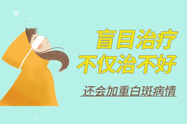 苏州白癜风医院提醒女性治疗白癜风一定要谨慎