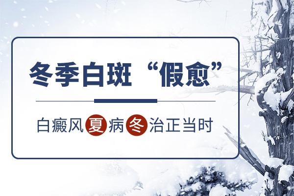 冬季白癜风患者要注意哪些问题?
