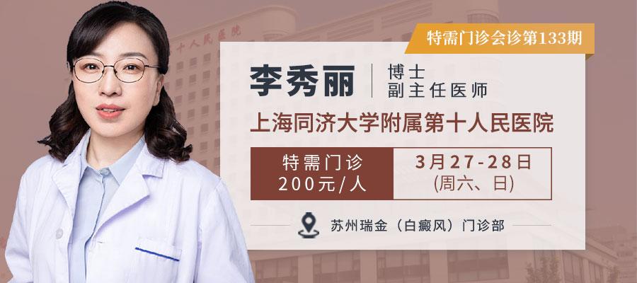 3月27-28日上海同济大学附属第十人民医院李秀丽博士来院会诊,并于28日上午10点开展【春季白癜风的诊治】公益讲座,限