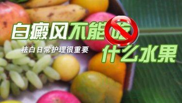 临高治疗白癜风的医院 白癜风不能吃什么水果