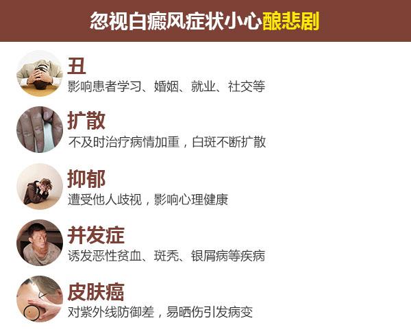 南京哪家治疗白癜风,患上白斑的患者有哪些危害?