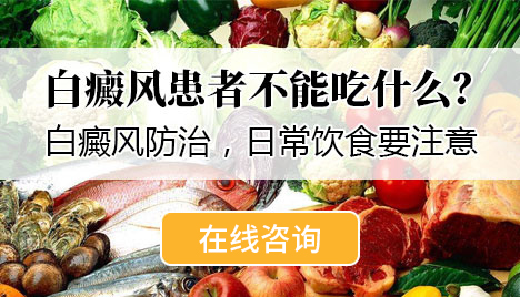 哪些蔬菜是白癜风患者不能吃的呢