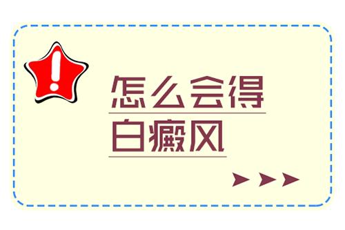 白癜风治疗速度