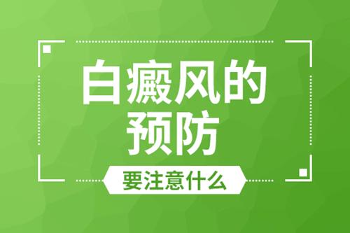 株洲白癜风防护要注意什么?