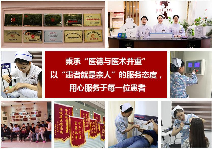 苏州瑞金白癜风医院荣誉