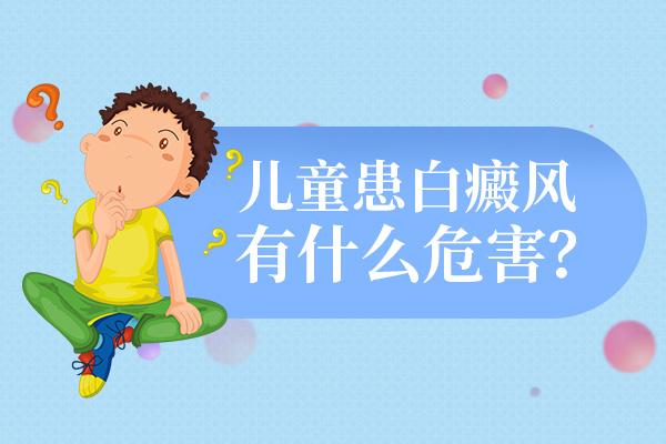 株洲白癜风医院答儿童白癜风有什么危害