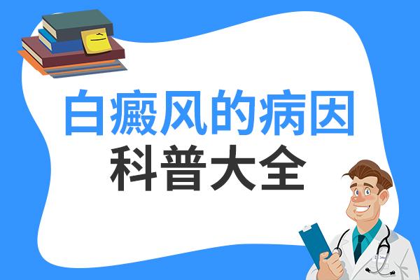 南京白癜风医院分析脸上出现白癜风的原因有哪些