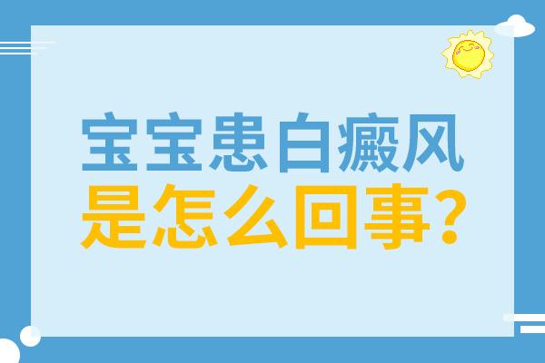株洲白癜风医院答宝宝如何会患白癜风