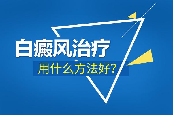 苏州白癜风医院解答生活中如何预防白癜风疾病