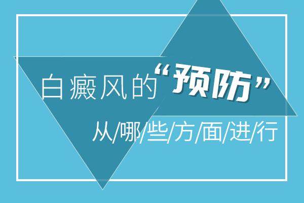 苏州白癜风医院讲解白癜风要怎么样预防