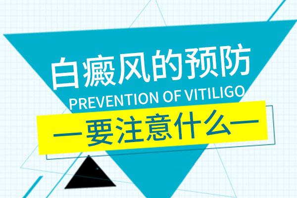 预防老年白癜风的办法是什么?