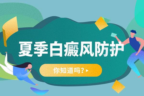 苏州白癜风医院讲解夏季白癜风要怎么防护