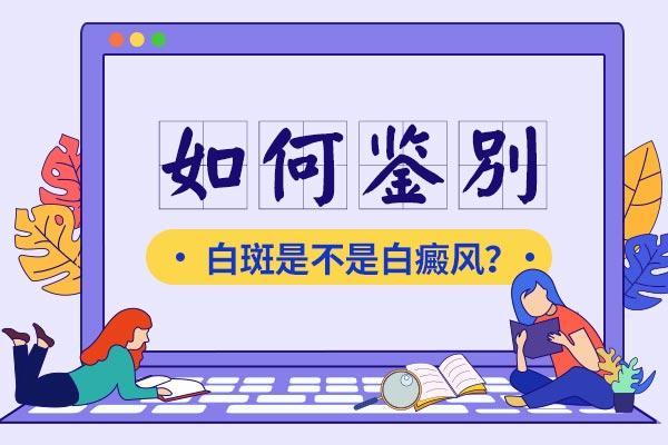 南京白癜风医院在哪,怎么确定白斑是白癜风?