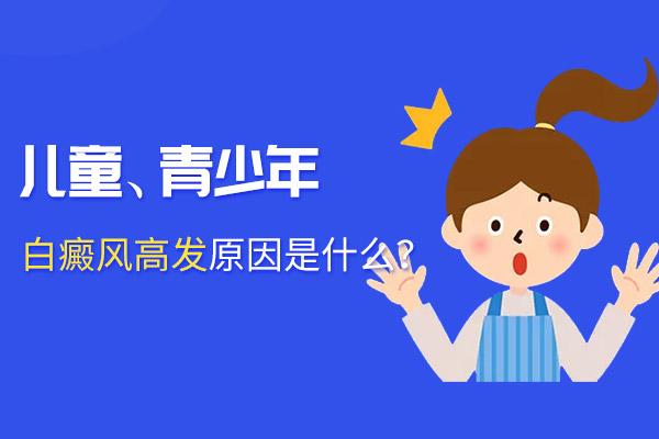 上海白癜风医院答儿童白癜风的危害