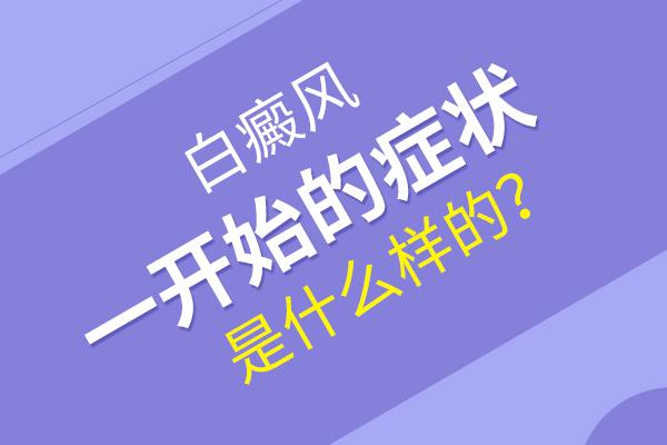 白癜风早期是什么症状呢?