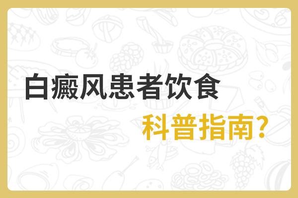 白癜风患者健康饮食攻略