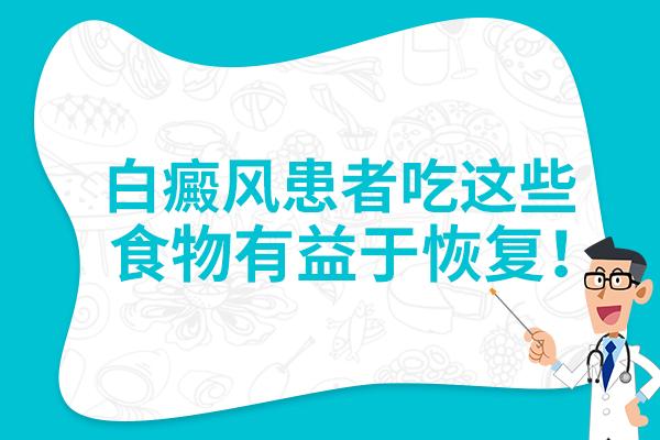上海医院答白癜风病人吃萝卜有什么好处呢?