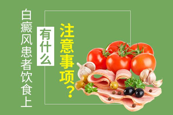 白癜风患者饮食应该注意些什么?