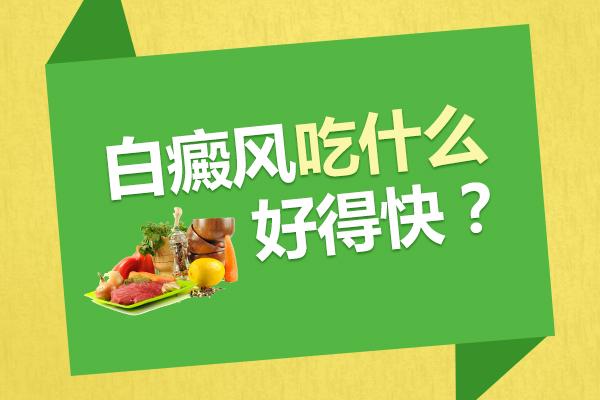 白癜风吃什么饮食可以治疗白斑?