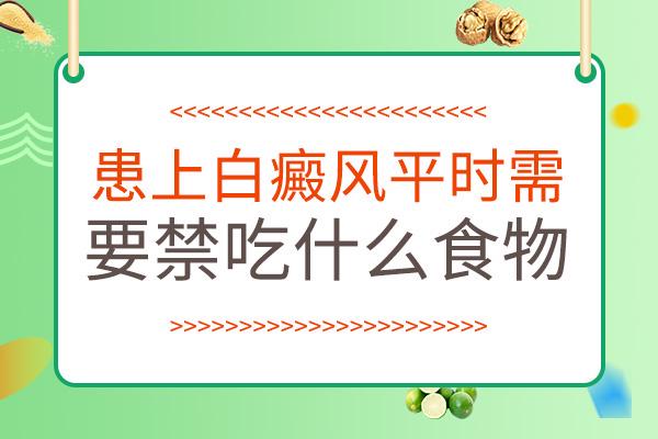 白癜风不能够吃哪些类型的食物