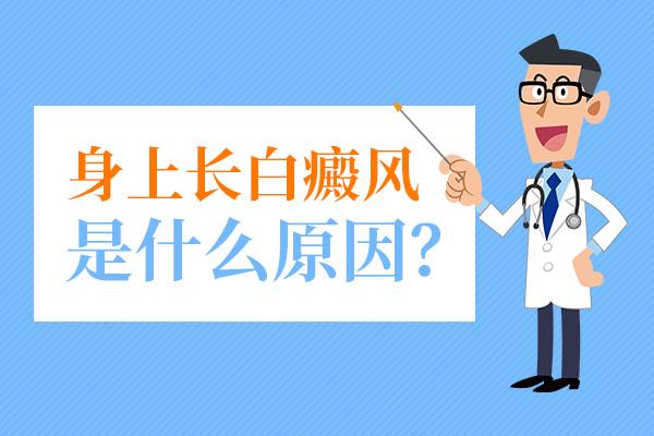 白癜风有什么具体的发病原因吗?